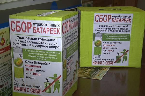 В Приднестровье начали реализовать централизованный сбор батареек