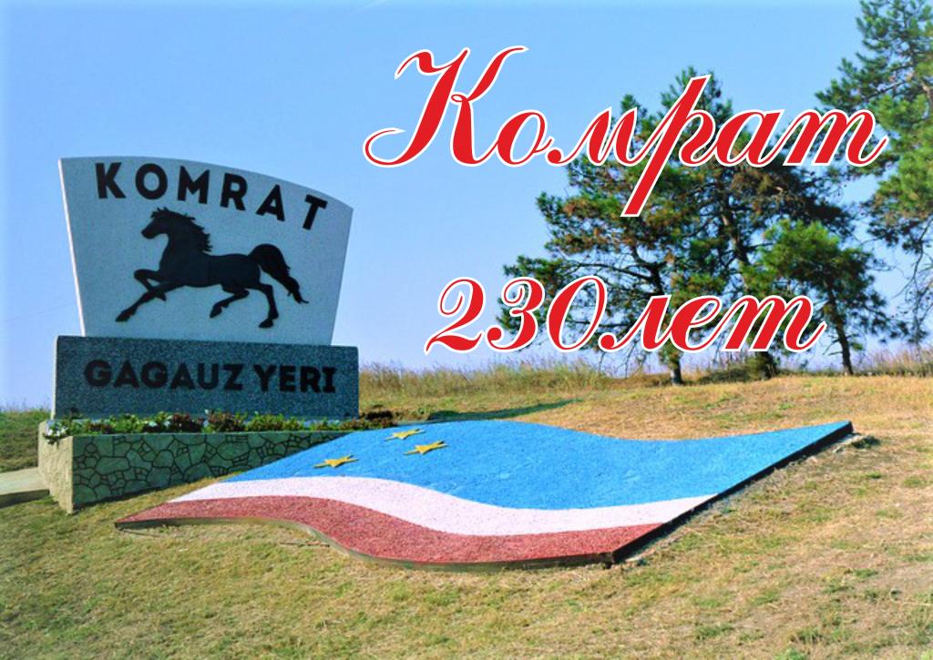 День города Комрат: назван список исполнителей