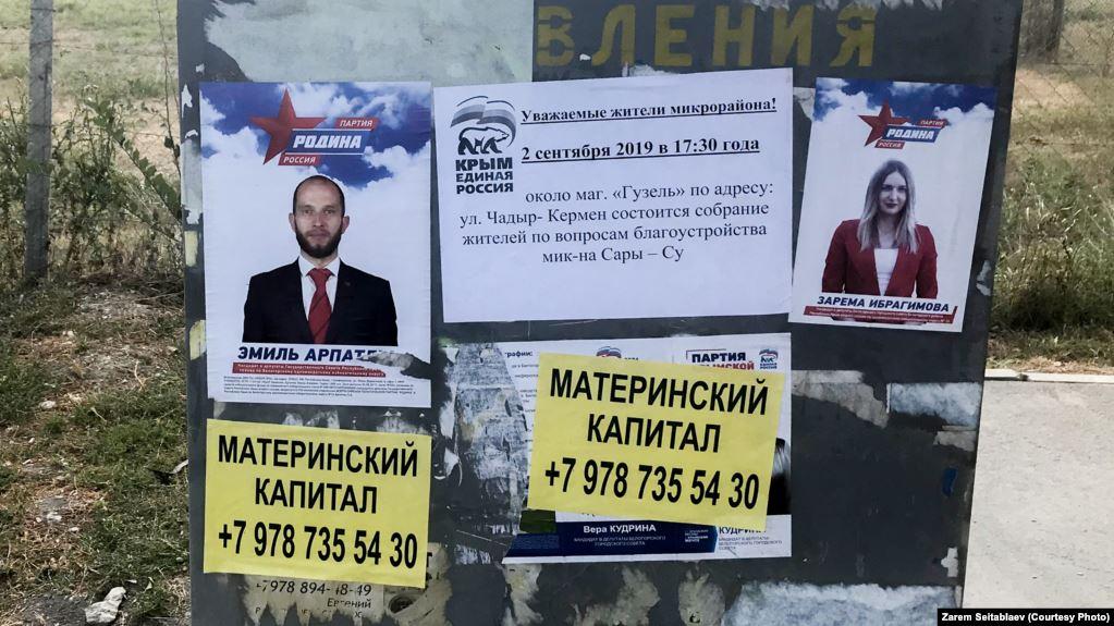 ЕС внес в черный список 7 крымских чиновников за организацию выборов в аннексированном регионе